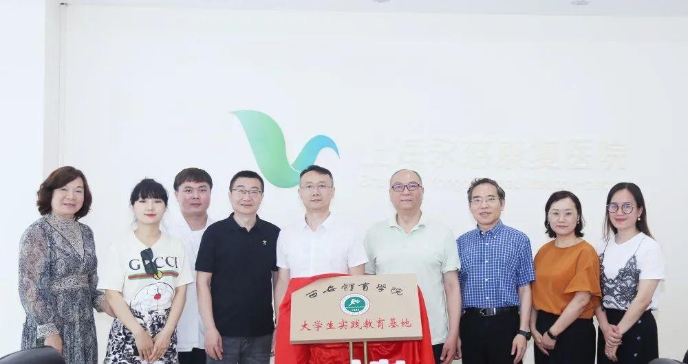 上海永慈康复医院与西安体育学院运动与健康科学学院举行实习基地签约暨揭牌仪式