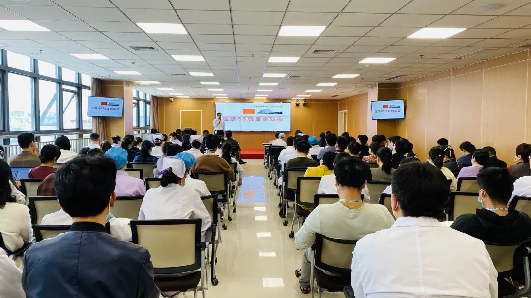 努力打造高品质医院,福建国药东南医院召开 6S 项目启动大会