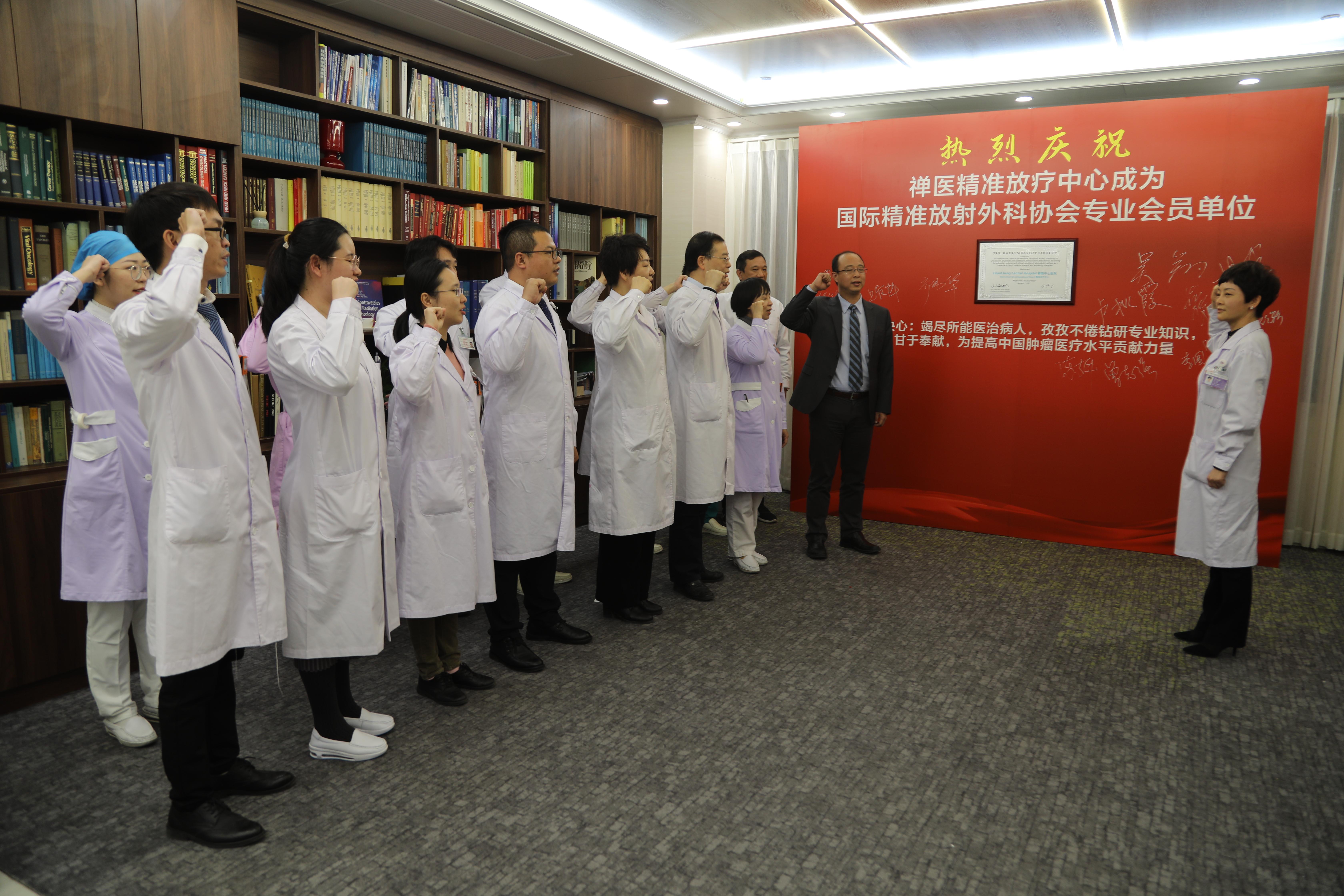 祝贺!禅医精准放疗中心成为国际放射外科协会(RSS)机构会员