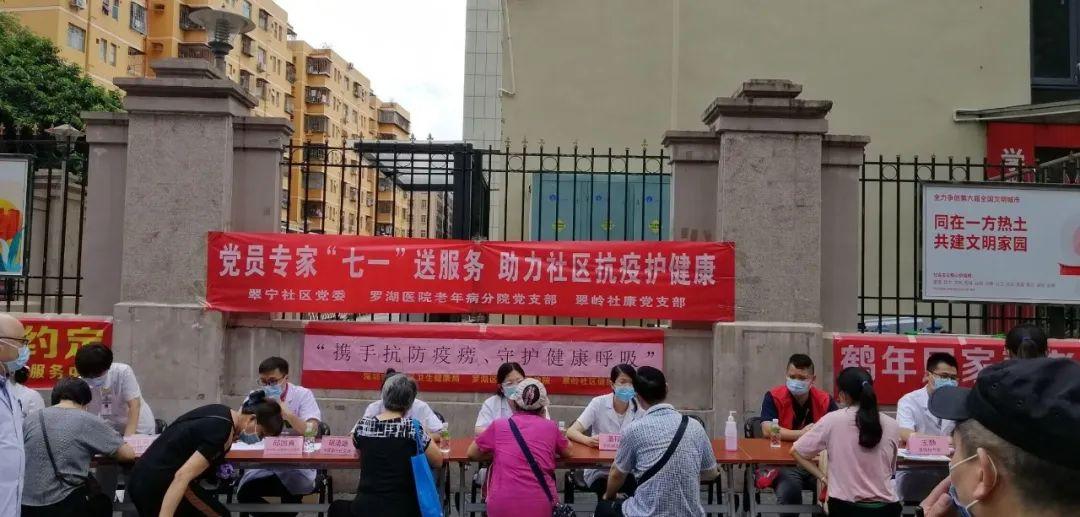 罗湖医院集团社管中心党总支开展七一主题党日系列活动