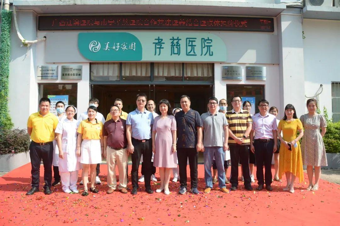 广西壮族自治区江滨医院:医养结合启新程,合作共绘「夕阳红」