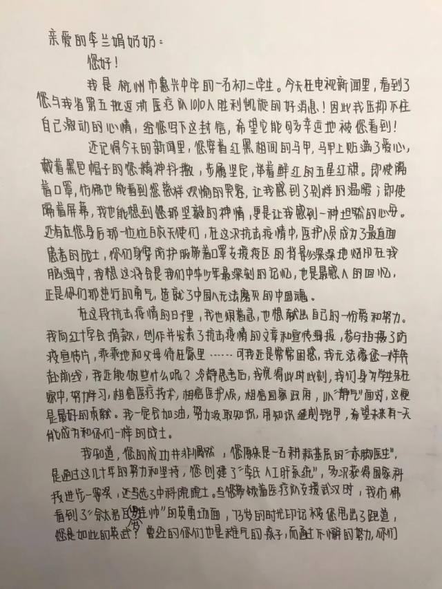 敬畏生命 砥砺品德 | 李兰娟院士致中小学生的一封信