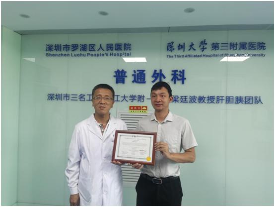 深圳市罗湖区人民医院普外科获达芬奇机器人手术主刀证书,进入精准微创外科时代