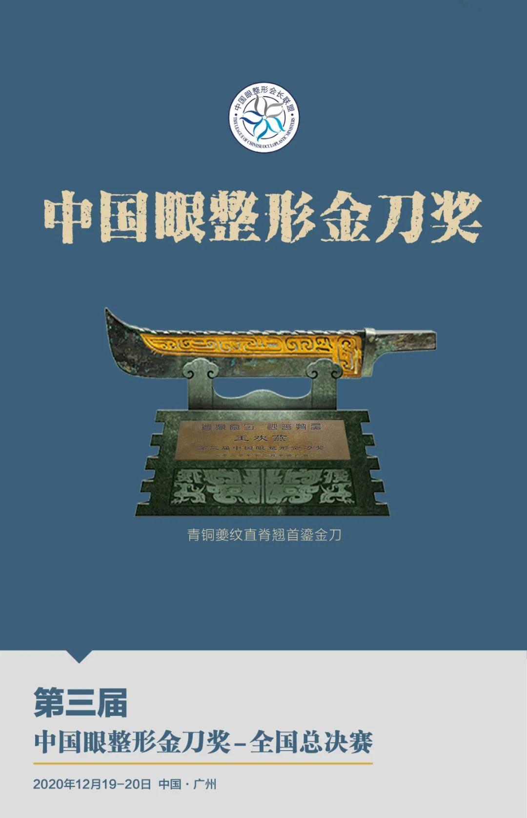 喜报!我院王欢燕副院长荣获第三届中国眼整形金刀奖全国总决赛金刀奖!