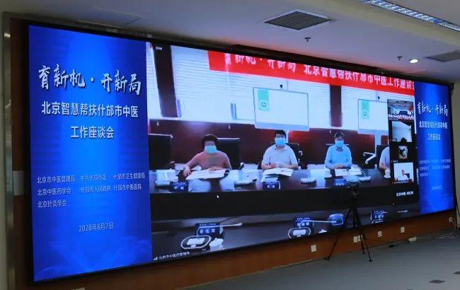 育新机 开新局-北京智慧帮扶什邡市中医工作座谈会顺利召开