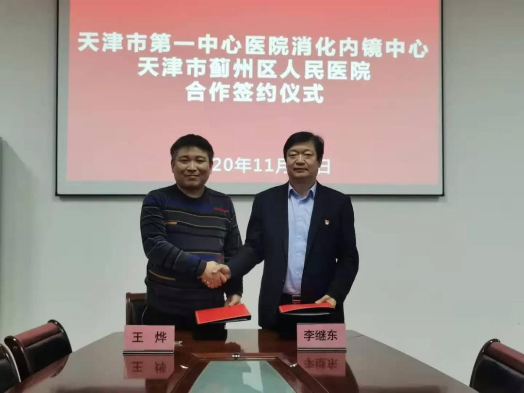 蓟州区人民医院与天津市第一中心医院专家签署合作协议