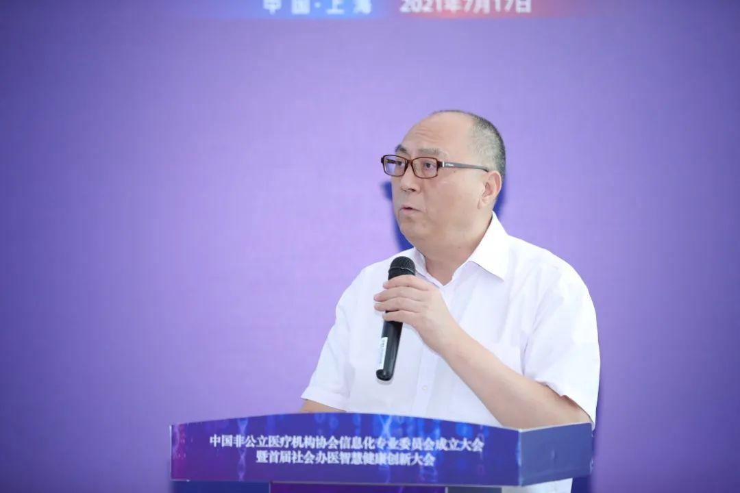中国非公医协信息专委会成立,上海永慈打造智慧医院建设新标杆