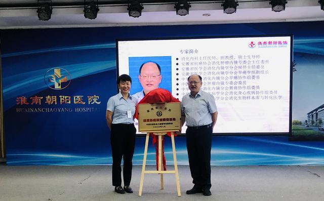 【喜讯】「中国结直肠癌筛查建设基地」落户淮南朝阳医院