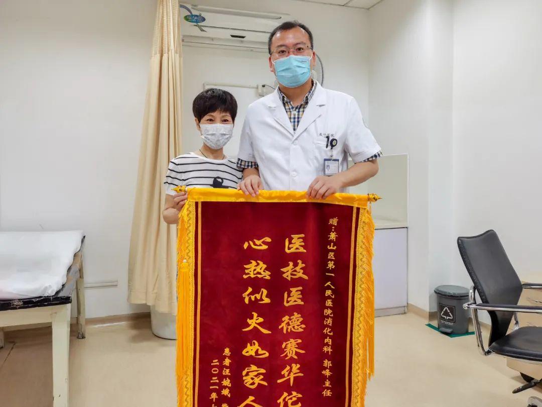 杭州市萧山区第一人民医院:医患同心 锦旗分外红