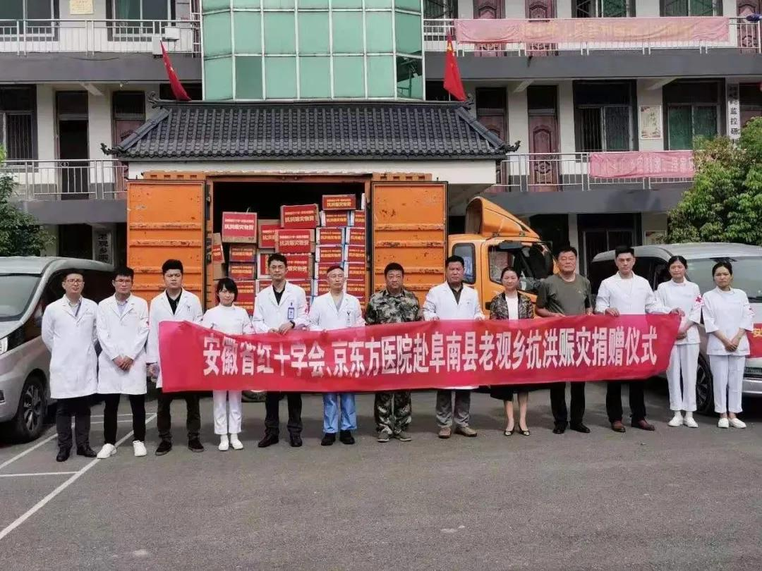 合肥京东方医院荣获「合肥市先进集体」称号