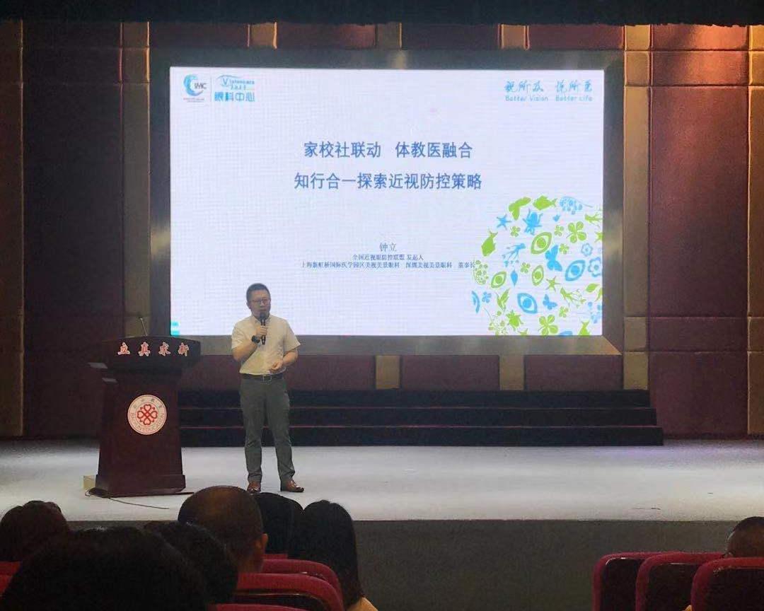 美视美景视光连锁受邀参加中国儿童青少年,体育健康促进学校成立大会