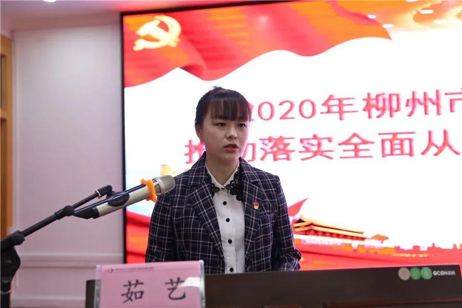 柳州市红十字会医院召开 2020 年党支部书记推动落实全面从严治党主体责任述职评议会议