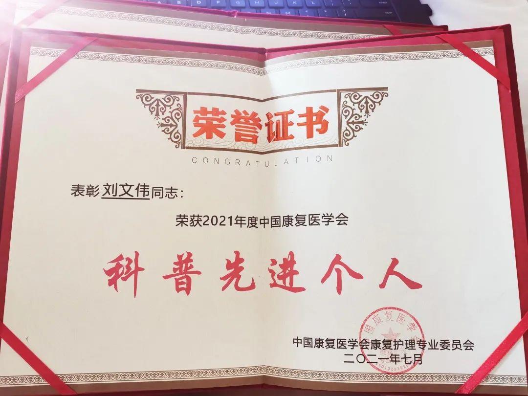 广西壮族自治区江滨医院在中国康复医学会康复护理新技术新进展研讨班斩获多奖