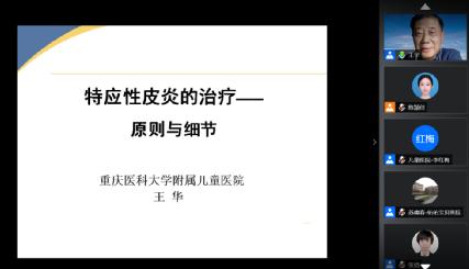 重庆佑佑宝贝妇儿医院举办《特应性皮炎的诊疗进展》继续教育培训班圆满落幕