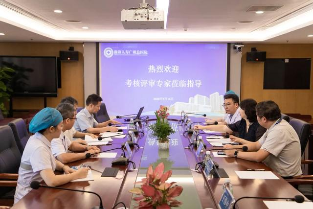 前海人寿广州总医院顺利完成「2020 年广东省急性上消化道出血救治快速通道」实地考评工作