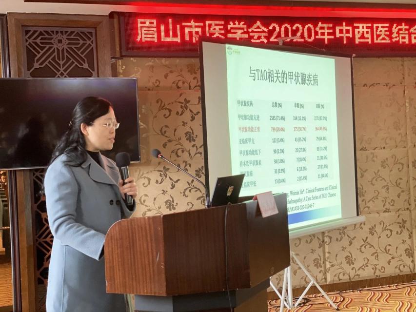 眉山市医学会外科专委会暨 2020 年学术年会顺利召开