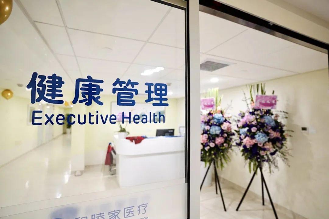 上海和睦家健康管理中心正式成立 :您的健康我们一起用心经营