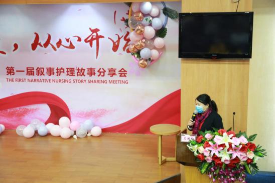 生命的温度,从心开始——深圳市罗湖区人民医院第一届叙事护理故事分享会