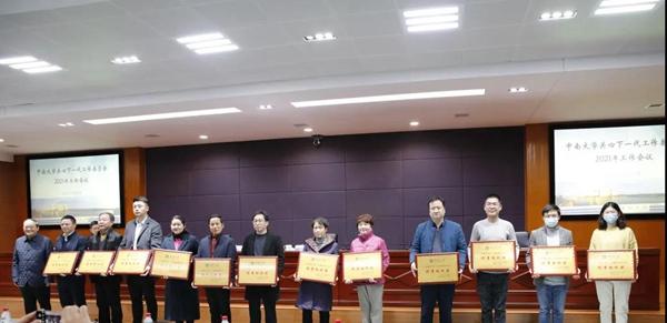 湘雅二医院关工委在 2020 年「读懂中国」主题教育活动中获得优异成绩