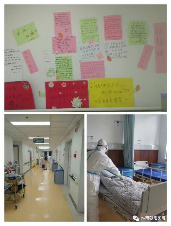 淮南朝阳医院驰援故事 | 杨睿战疫随笔