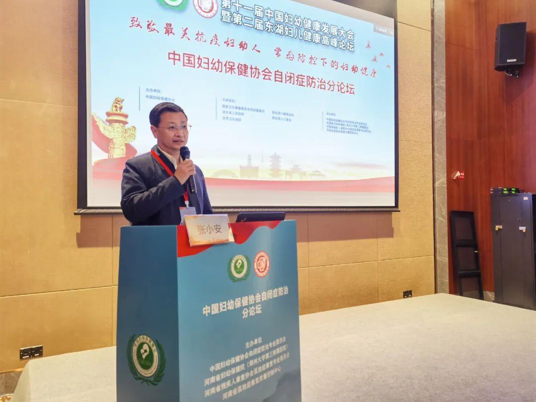 河南省妇幼保健院成功举办中国妇幼保健协会自闭症防治专业委员会分论坛