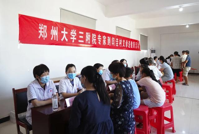 郑州大学第三附属医院专家走进泌阳县闫洼村