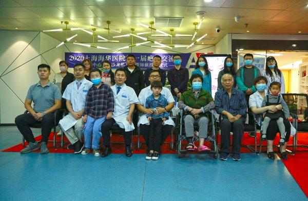 上海海华医院第一届「疤友」交流会成功举办