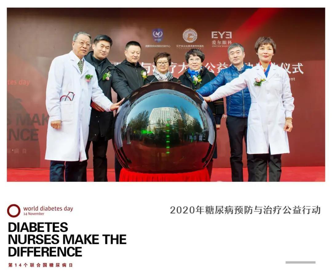 全城「控糖」!沈阳隆重启动「2020 年糖尿病预防与治疗公益行动」