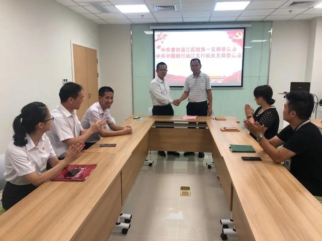 涵江医院第一党支部与中国银行涵江支行机关党支部结成党建共建单位