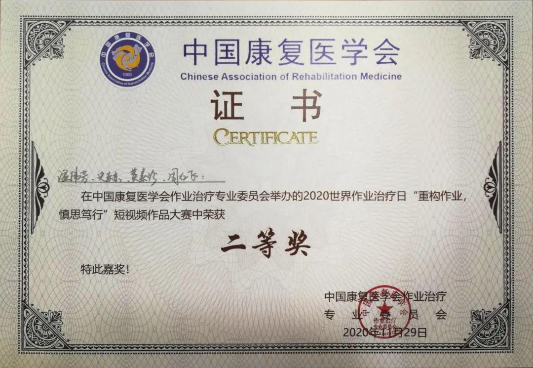 九如城(宜兴)康复医院连续 3 年获中国康复医学会「优秀康复治疗师」等荣誉