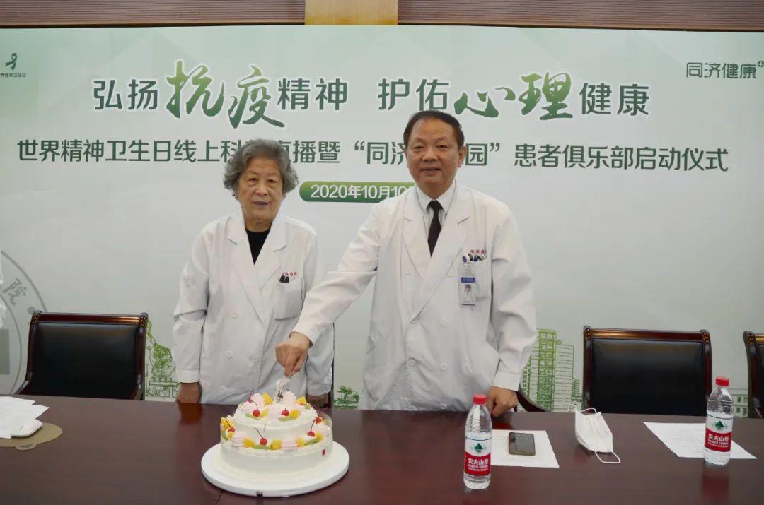 上海市同济医院精神医学科「同济心乐园」患者俱乐部正式启动