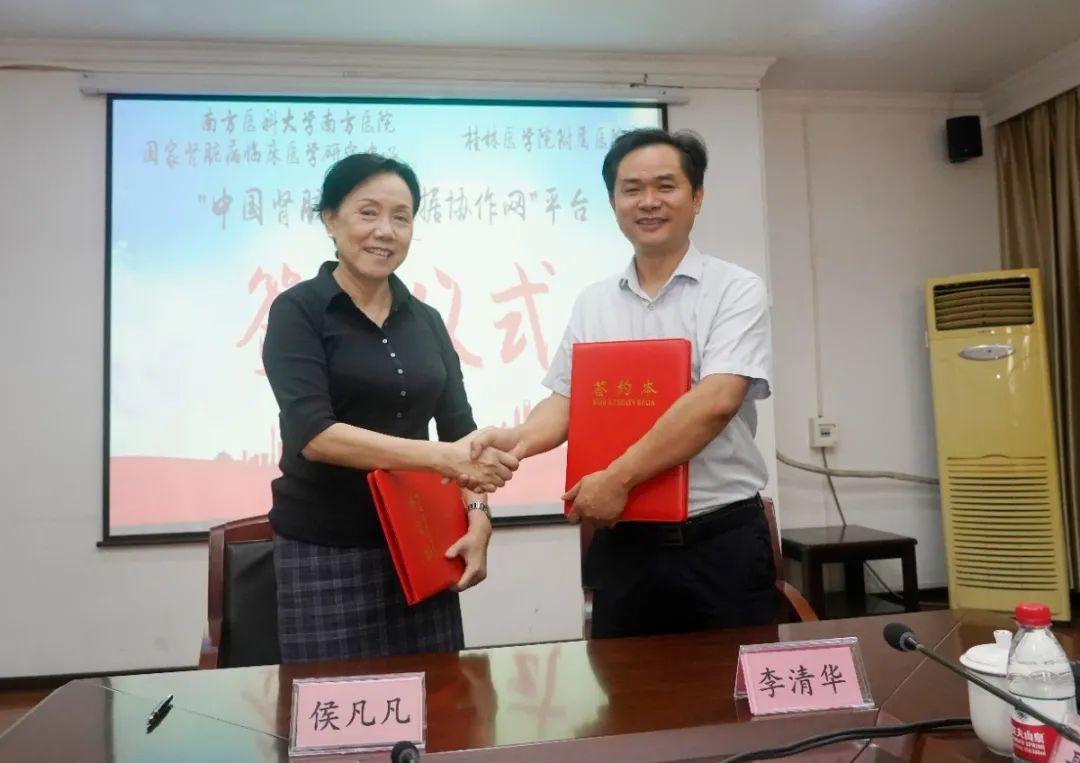 桂医附院签约成为「中国肾脏病大数据协作网」平台合作单位
