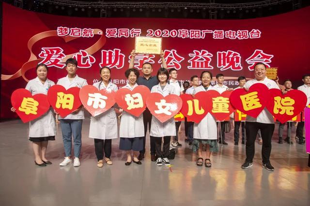 连续 5 年,阜阳市妇女儿童医院助力寒门学子圆梦大学