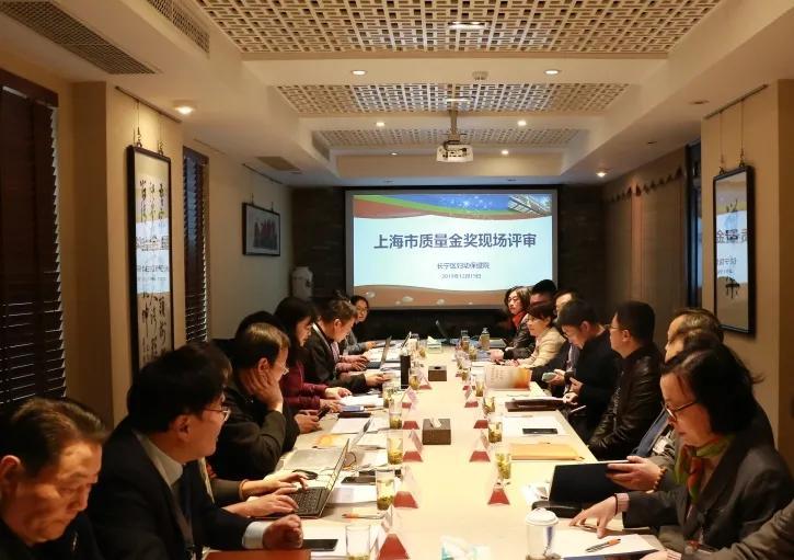 上海市长宁区妇幼保健院获国家级文明单位四连冠