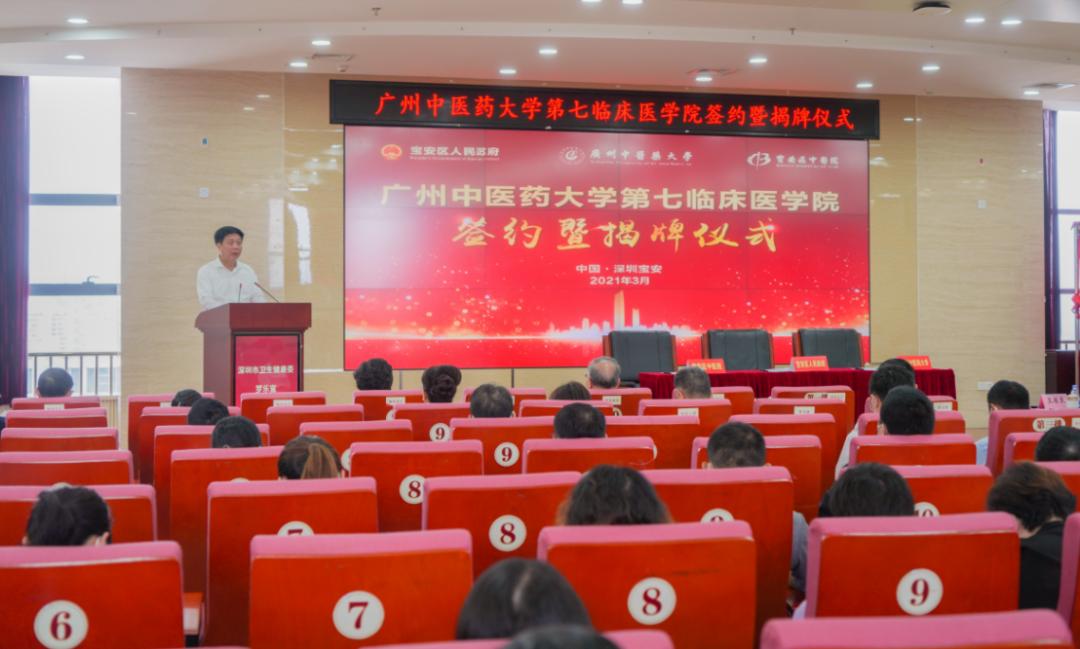 广州中医药大学第七临床医学院正式落户宝安中医院(集团)