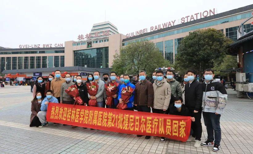 桂林医学院附属医院 4 名白衣英雄圆满完成援非医疗任务