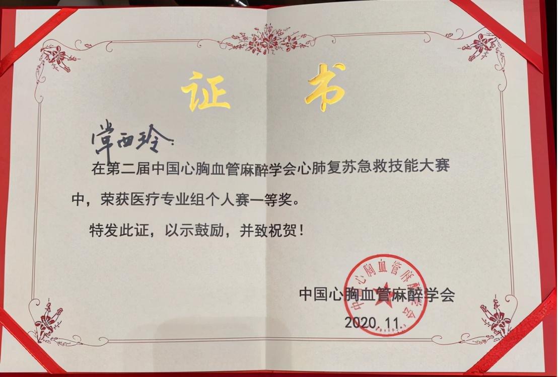 重庆北部宽仁医院两名护士在全国急救技能大赛中获得特等奖
