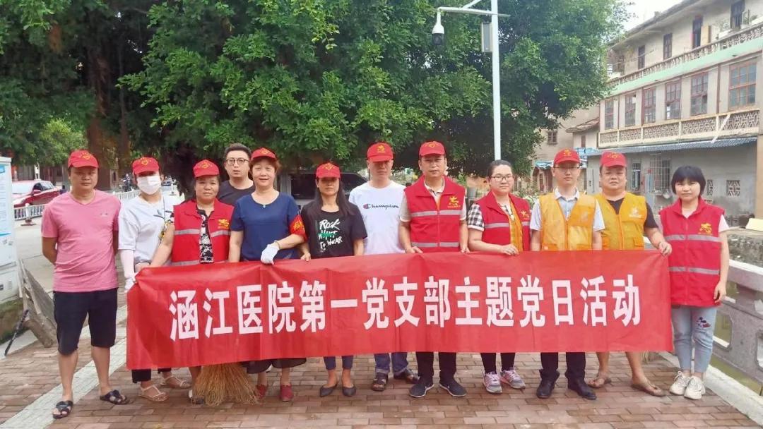 涵江医院第一党支部开展环境卫生整治主题党日活动