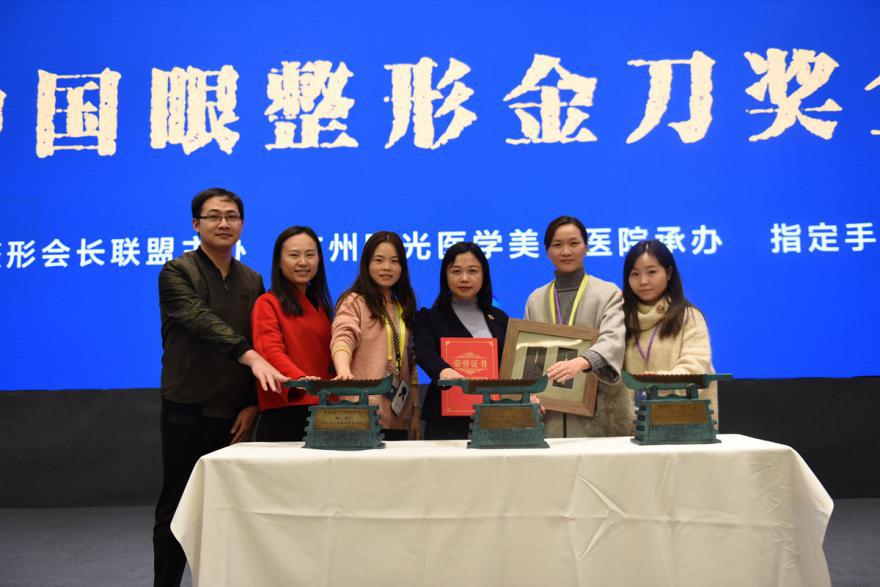 柳州市红十字会医院王欢燕副院长荣获第三届中国眼整形金刀奖全国总决赛金刀奖