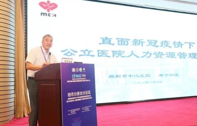 绵阳市中心医院院长鲜于剑波应邀在高峰坛上做专题讲座