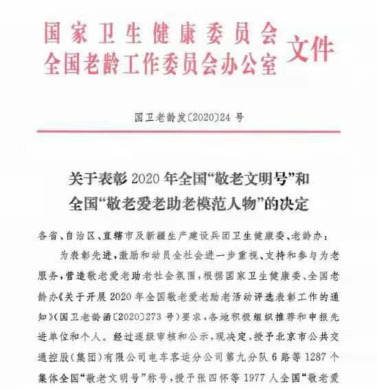 """河池市宜州区人民医院荣获2020年全国""""敬老文明号""""荣誉称号"""