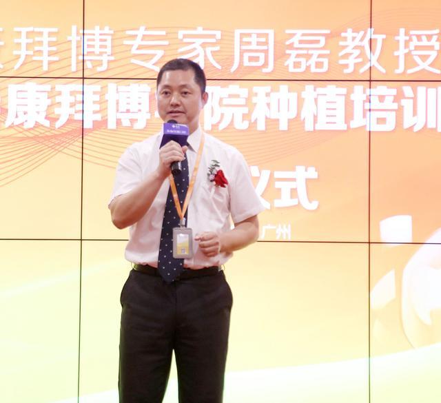 中国口腔种植界权威周磊教授续聘泰康拜博口腔