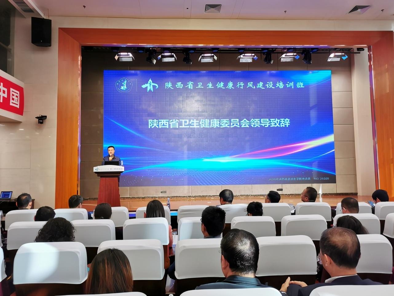 陕西省卫生健康行风建设培训班在西安交大一附院举办