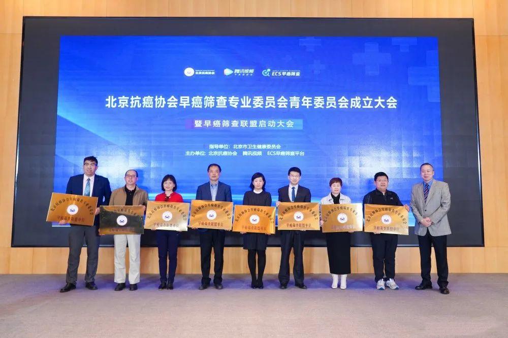 授牌仪式  全景北京中心成为北京抗癌协会首批早癌筛查联盟会员,助力早日实现「健康中国 2030」