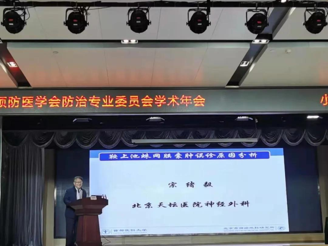 郑州大学第三附属医院成功举办河南省脑积水诊治高峰论坛