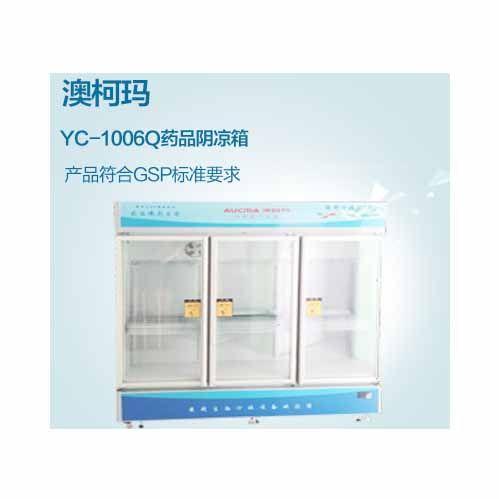 药房药店储存药品阴凉柜1006升疫苗冷藏箱