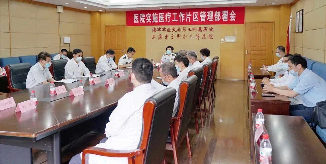 上海东方肝胆医院启动医疗工作片区管理新模式