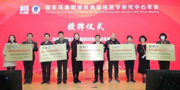 深圳市妇幼保健院获批国家「耳鼻咽喉出生缺陷防控创新研发基地」