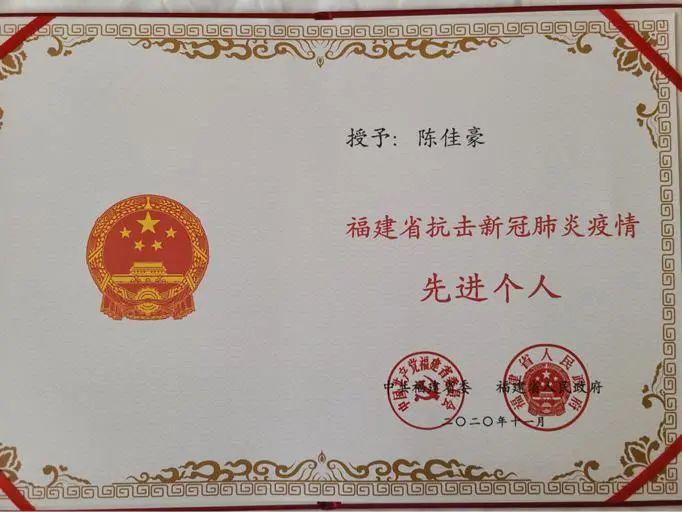 莆田涵江医院陈佳豪获「福建省抗击新冠肺炎疫情先进个人」