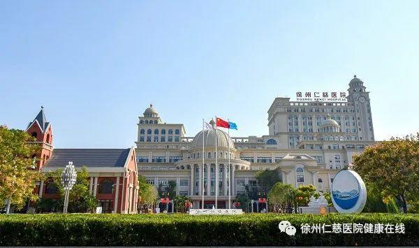 徐州市医学会显微外科学专业委员会成立大会等多项会议将于 5 月 28-29 日召开